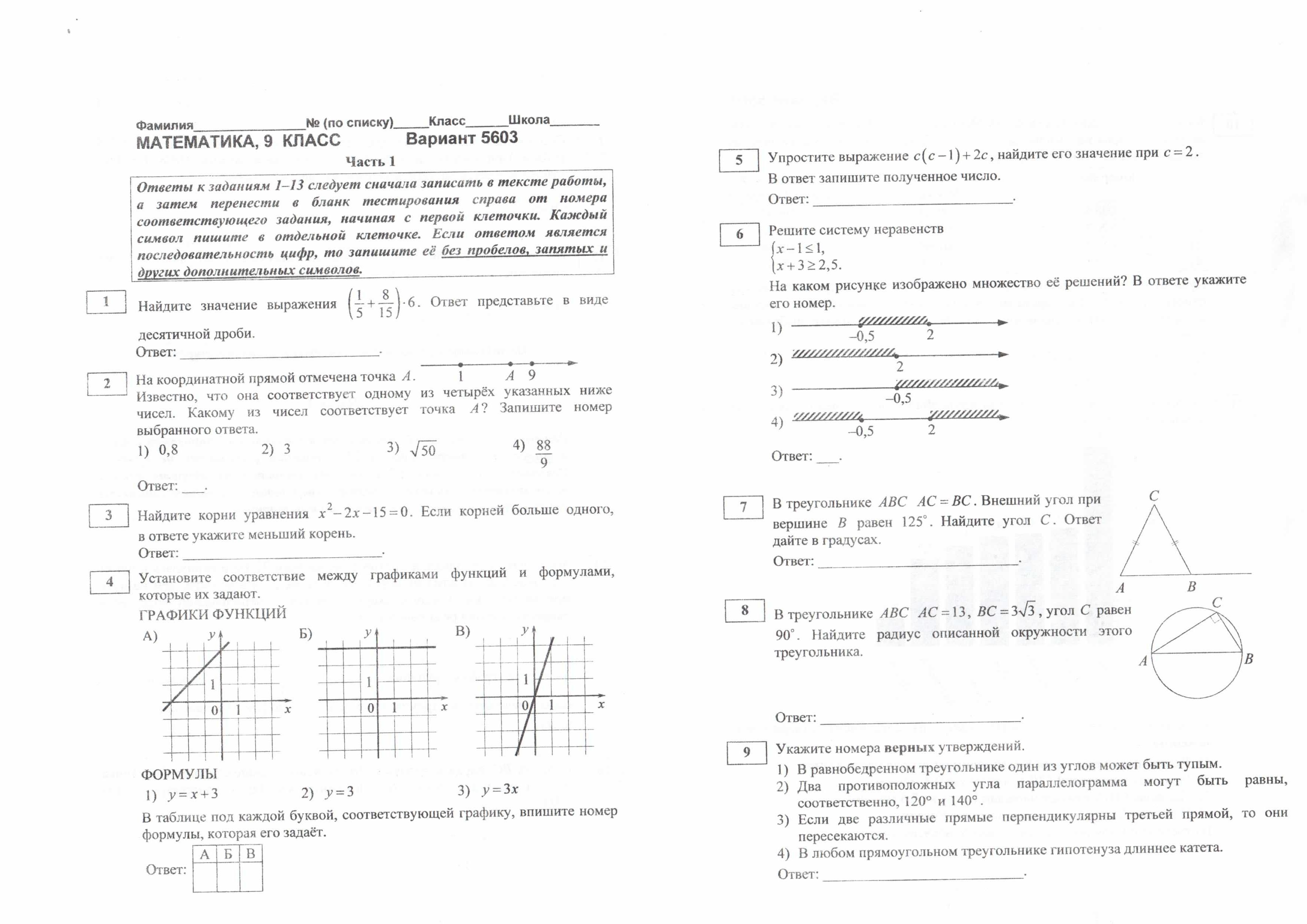 Домашние работы по математике 2 класс рудницкая юдачевас изменениями