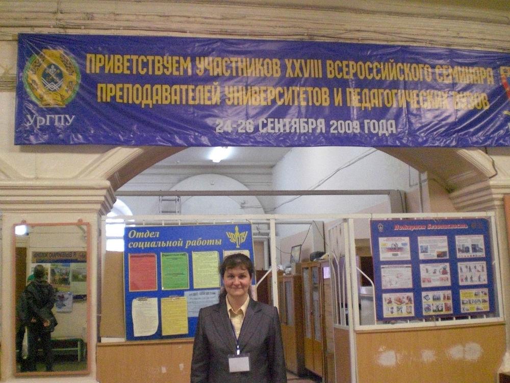 2 всероссийский съезд: